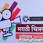 Marathi-Film-Festival-2014-1