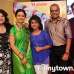 Chintamani, Marathi film, first look