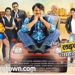 Meinu Ek Ladki Chaahiye Hindi movie review
