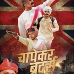 Chapekar Brothers movie review